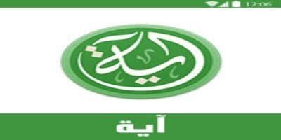 تحميل تطبيق ايه بدون نت Apk Aya Quran 2020 تنزيل برنامج اية App Quran