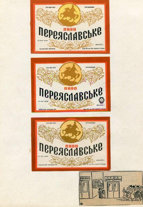 Vintage Beer Labels from Ukraine