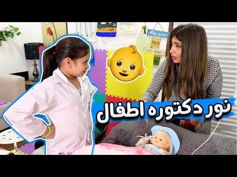 Noor Family عائلة نور Youtube Beautiful Hair Beautiful Youtube