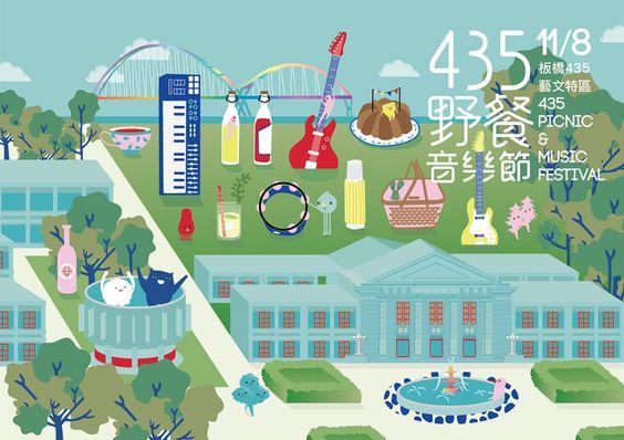 435野餐音樂節