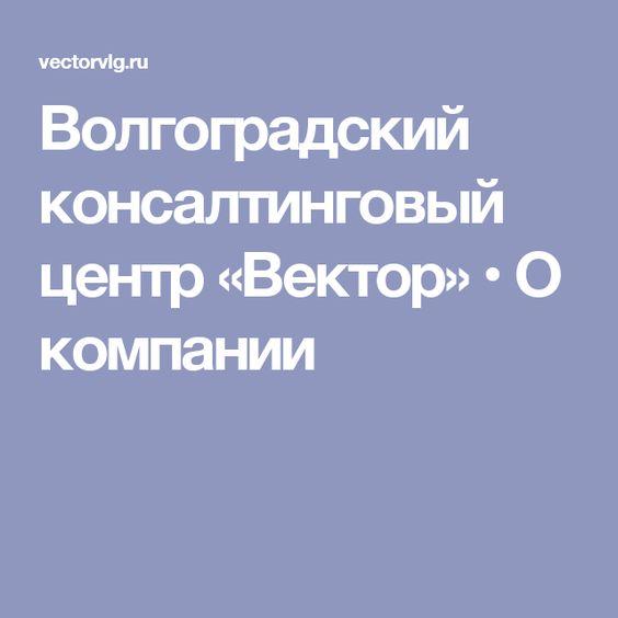 Волгоградский консалтинговый центр «Вектор»