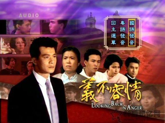 Looking Back in Anger - Nghĩa Bất Dung Tình Hong Kong