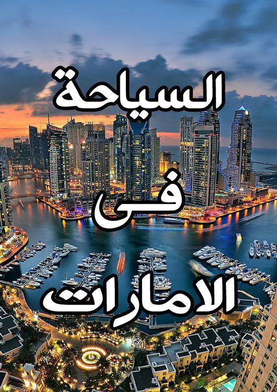 أبرز 12 وجهة سياحية في الإمارات العربية المتحدة Cool Places To Visit Places To Visit Visiting