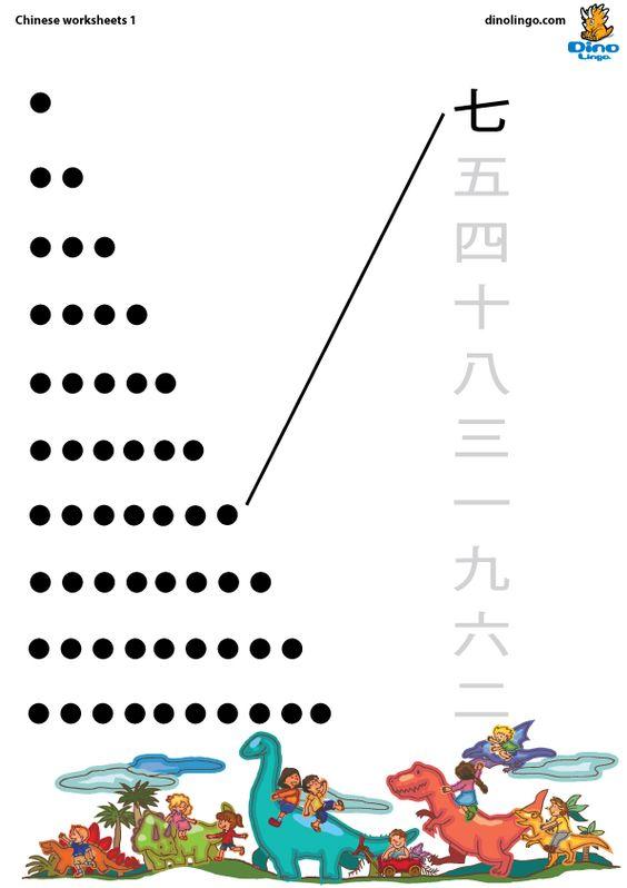 worksheets for kids worksheets and chinese on pinterest. Black Bedroom Furniture Sets. Home Design Ideas