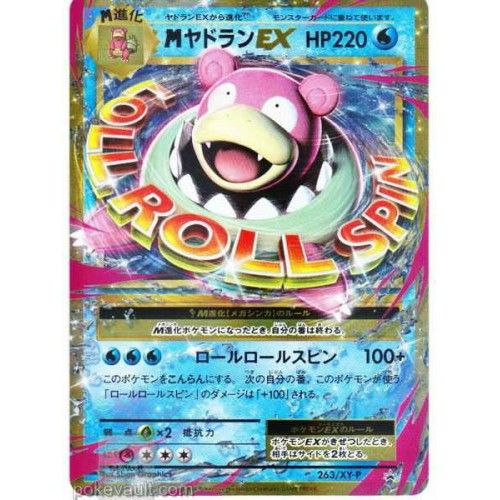 Pokemon Center 2016 20th Anniversary Mega Slowbro EX & Pikachu Surfing Special Set Mega Slowbro EX Holofoil Promo Card #263/XY-P