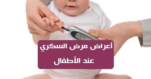اعراض مرض السكري عند الاطفال غالبا ما يعتقد أن مرض السكري يصيب البالغين فقط حيث يمكن أن يكون سبب ذلك النظام الغذائي ونمط الحياة الأكل والشرب ومع ذلك فقد تم