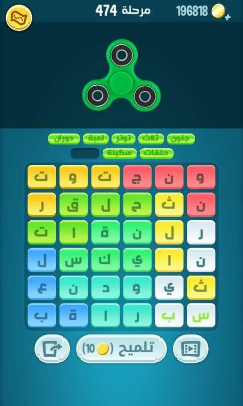 حل كلمات كراش 474 لعبة تلميح 10 Things U 9 Periodic Table
