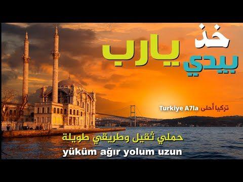أغنية تركية مؤثرة خذ بيدي يارب Tut Ellerimden Yarab مترجمة Youtube Movie Posters Poster Movies