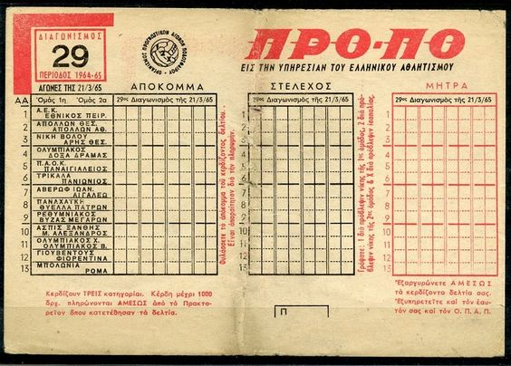 GREECE 1965 Soccer football betting coupon PROPO Football Pools