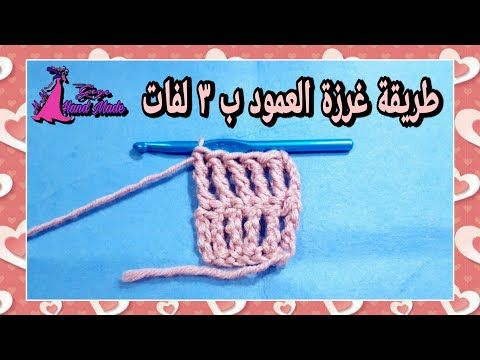 الدرس ١٠ طريقة عمل غرزة العمود ب ٣ لفات بالشرح Double Treble Crochet Youtube Rope Bracelet Bracelets