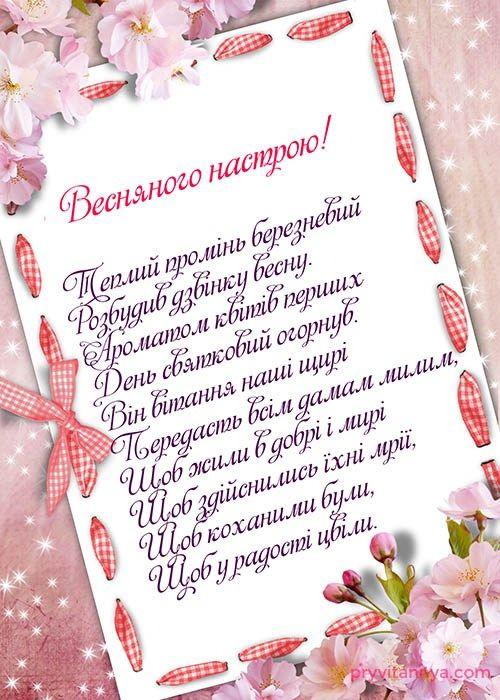 8 березня картинка привітаня на українській мові