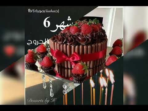 اجمل واروع فيديو عيد ميلاد مواليد شهر 6يونيو كبرت سنه عمر عقاد Youtube Food Birthday Desserts