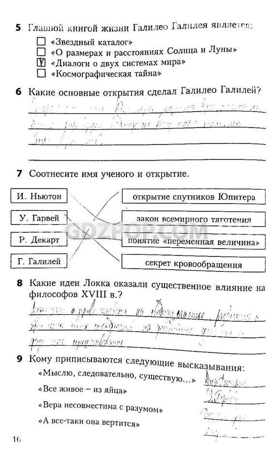 Рабочая тетрадь по экономике 8 класс лукьянова