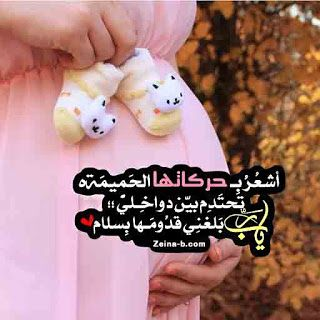 صور حوامل خلفيات حوامل كيوت جميلة للغاية Baby Girl Pictures Baby Themes Baby Bear Baby Shower