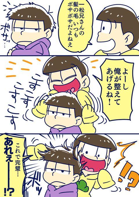 おそ松さん Osomatsu,san 「十四松が一松をこするだけ