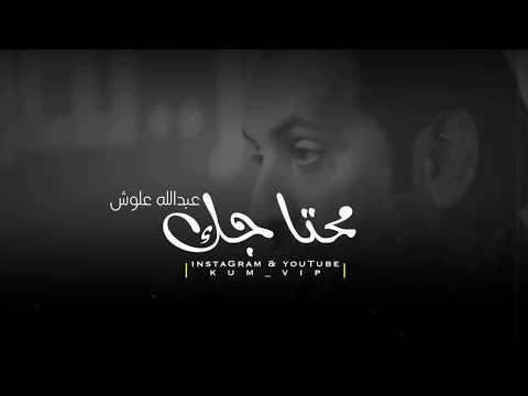 عبدالله علوش قصيدة محتاجك Youtube Word Pictures Words Instagram