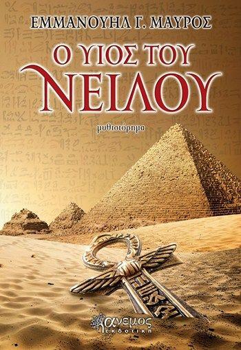 """Κερδίστε ο μυθιστόρημα του Εμμανουήλ Μαύρου, """"Ο υιός του Νείλου"""" - http://www.saveandwin.gr/diagonismoi-sw/kerdiste-o-mythistorima-tou-emmanouil-mavrou-o-yios-tou-neilou/"""