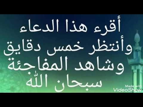 أقرء هذا الدعاء وأنتظر خمس دقائق وشاهد المفاجئة سبحان الله Youtube Islam Hadith Hadith Calligraphy