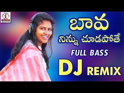 Bava Ninnu Chudapothe New Dj Remix 2019 Folk Dj Songs Telugu Lalitha Audios And Videos Youtube Dj Songs Dj Remix Dj Mix Songs