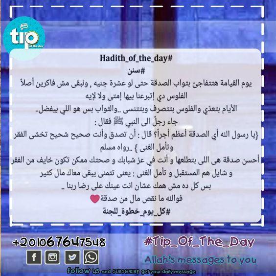 أهمية الصدقة   #allah #tip_of_the_day #life #daily #sunan #teachings #islamic #posts #islam #holy #quran #good #manners #prophet #muhammad #muslims #smile #hope #jannah #paradise #quote #inspiration #ramadan  #رمضان #الله #الرسول #اسلام #قرآن #حديث #سنن #أمل #جنة