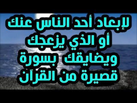 لإبعاد اى شخص لا ترغب به فى حياتك بسورة قصيرة من القرآن الكريم Youtube Islamic Inspirational Quotes Islamic Quotes Islamic Teachings