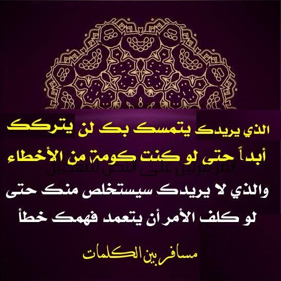 Pin By الدعوة السلفية On حكم وكلمات راقت لي Arabic Calligraphy Calligraphy