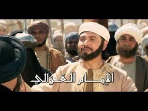 مسلسل الامام الغزالى الحلقة الاولى 1 اal Imam Alghzala Youtube Baseball Cards Music