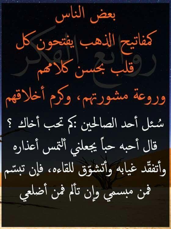 a271fde7c1b62702f71973ddcf940973 اقوال وحكم   كلمات لها معنى   حكمة في اقوال   اقوال الفلاسفة حكم وامثال عربية