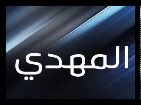 وصف هيئة المهدى المنتظر Al Mahdi The Awaited Youtube Lockscreen Screenshot Lockscreen Screenshots