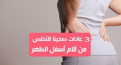 علاج الام اسفل الظهر من بين مناطق الجسم التي لديها ميل أكبر للمعاناة من إصابات شديدة الخطورة هو الظهر هناك علاجات مختلفة لمنع آلام أسفل الظهر بالإضافة إلى الحا