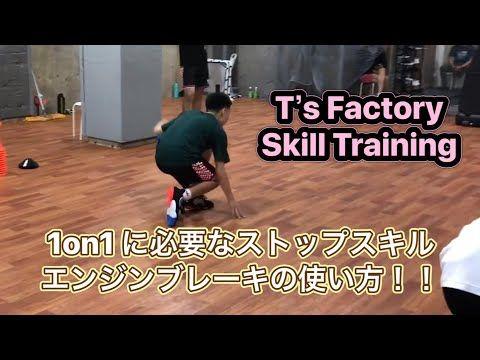 1on1に必要なストップスキル エンジンブレーキの使い方 T S Factory Youtube バスケ 練習 使い方 スキル