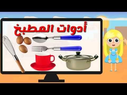 أدوات المطبخ مع مريم من سلسلة مؤنس ومريم للتخاطب وتعليم النطق للاطفال Measuring Cups Kitchen Cup