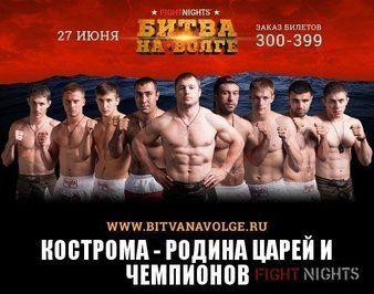 Fight Nights: Battle on Volga Results - Ergebnisse