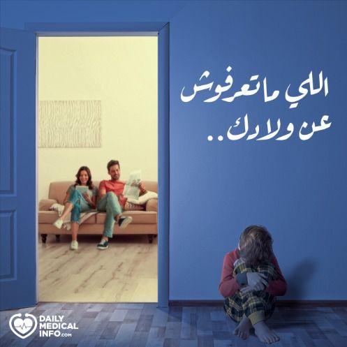اللي ماتعرفوش عن ولادك Home Decor Decals Infographic Medical