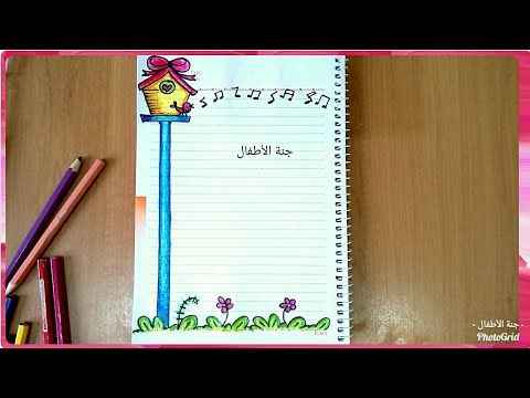 تزيين الدفاتر المدرسية من الداخل للبنات سهل خطوة بخطوة تسطير الكراسة على شكل بيت عصفور تزيين دفاتر Youtube Drawings Notebook