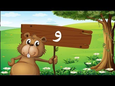 جنا و الحروف حرف الواو و Arabic Alphabet For Children Youtube Pluto The Dog Disney Characters Disney