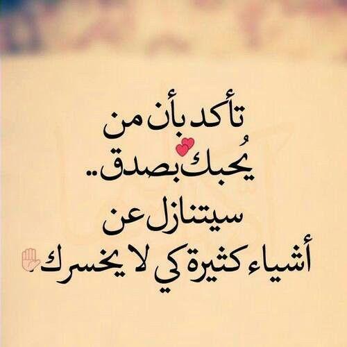 Pin By وعد العمري On الحياه حلوه In 2020 Calligraphy Arabic Calligraphy Arabic