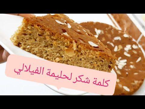 كيك حلو بدون سكر ولا دقيق أبيض ولا زيت المائدة هدية لأصحاب الحمية Sweet Cake Without Suger Youtube Desserts Food Banana Bread