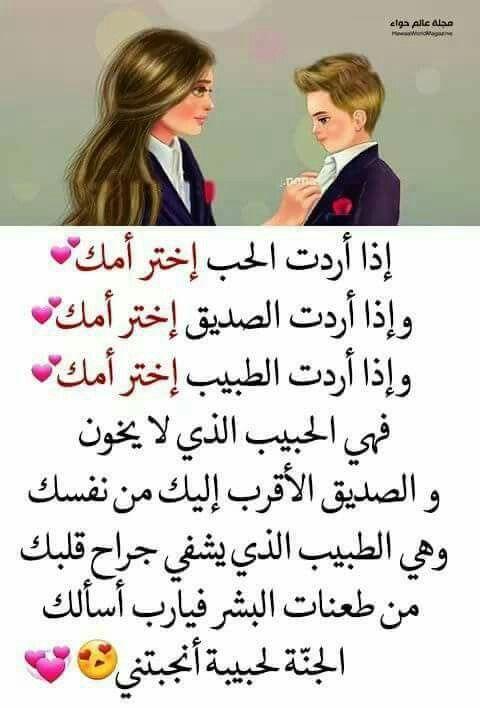 الام الحب والصديق والطبيب Arabic Quotes Words Quotes Beautiful Arabic Words