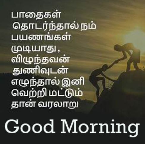 Good Night Message For Him In Tamil Google Search Good Morning Images Good Morning Quotes Morning Images