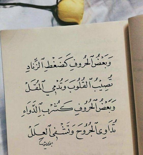 أقوال حكم خلفيات رمزيات مشاعر فيسبوك وبعض الحروف كضغط الزناد Wise Words Quotes Quotes For Book Lovers Language Quotes