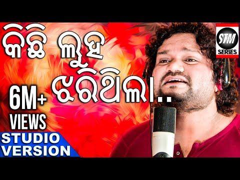 Kichi Luha Jharithila Song Humane Sagar New Song Siban Swain Pheri Aasa Tame Youtube Songs News Songs Romantic Songs