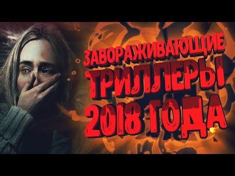 Top Trillerov 2018 Goda Kotorye Uzhe Vyshli Napryazhennyj Syuzhet I Klassnye Koncovki Youtube Trillery Top Komediya