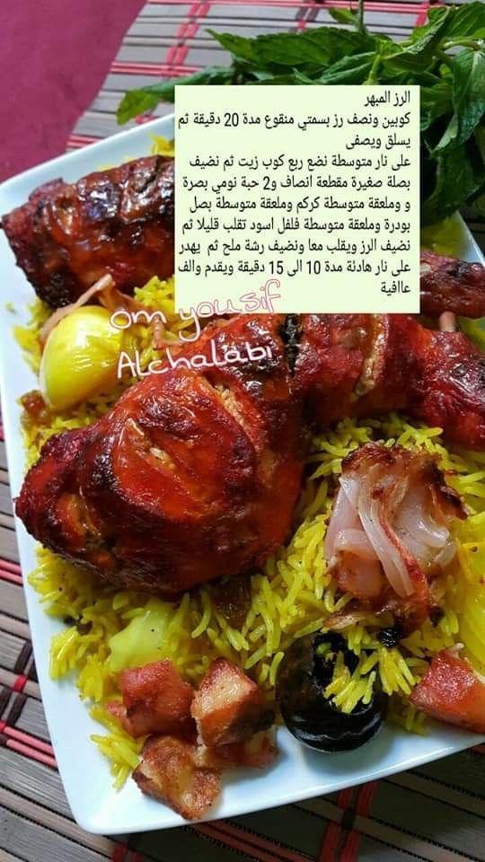 Pin By Roon Adel On Kabsa Fata Mandi Biryani Maalobah Arabie Food Receipes Recipes Cooking