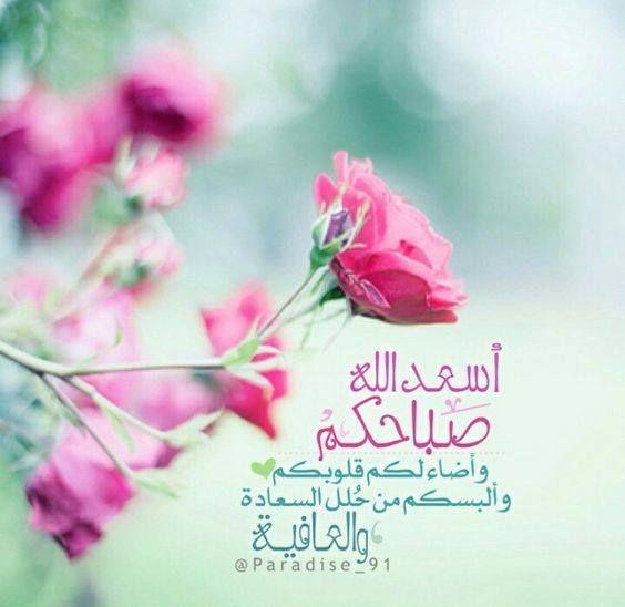 تحيات صباحية Beautiful Morning Messages Good Morning Prayer Good Night Messages
