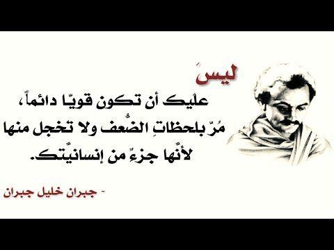روائع جبران خليل جبران أجمل ما قاله في الحب والإنسانية Youtube Inspirational Quotes About Success Positive Words Kahlil Gibran Quotes