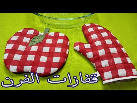 أكسسوارات المطبخ قفازات الفرن والاشياء الساخنة تحضيرات رمضان Youtube In 2021 Oven Mit Kitchen Oven