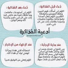 دعاء المذاكرة 2018 ادعية للفهم والحفظ بالصور Quran Quotes Inspirational Islamic Inspirational Quotes Study Motivation Quotes