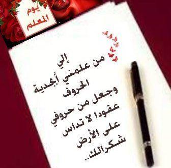 كلمة المديرة في حفل تكريم معلمات Arabic Quotes Calligraphy Quotes