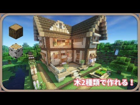 マインクラフト を始め 操作に慣れてくると早速作りたくなるのが 自宅 の建築です でもサバイバル序盤では そんなに大した建築資材はありません そこで 比較的入手が簡単な木のブロックを主に使って作れる オシャレな2階建ての家の作り方を紹介します 2階建て